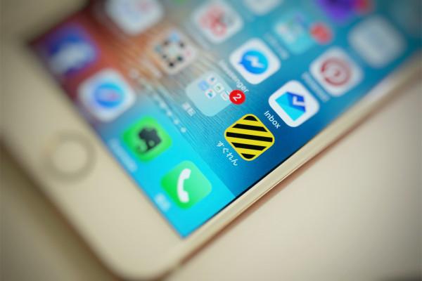 親や家族のiPhoneに即、インストール! 緊急時用アプリ『すぐれん』