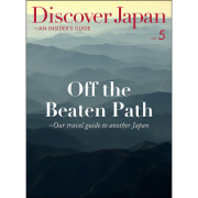 Discover Japan-AN INSIDER'S GUIDE Vol.5