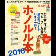 ホノルル本 2016 [付録:ホノルルパーフェクトMap]