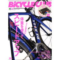BiCYCLE CLUB 2016年4月号 No.372 [付録:BC特製バタフライポーチ]