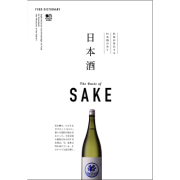 FOOD DICTIONARY 日本酒