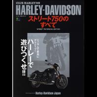 HARLEY-DAVIDSON ストリート750のすべて