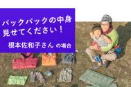 あなたの山装備、全部見せてください!【vol.7】-加入道山~大室山の避難小屋泊の場合