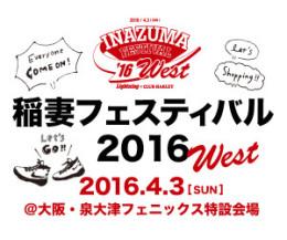 稲妻フェスティバル2016WESTへのリンク画像(外部リンク)
