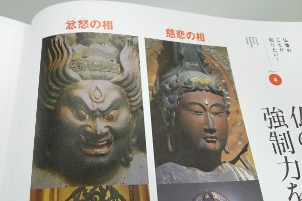 日本人なら知っておきたい 仏像のキホン