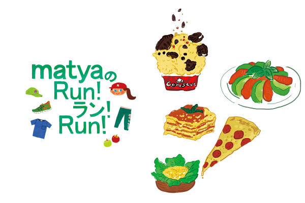 ラン前後のごほうびフード!でもこれって……超高カロリー!?【matyaのRun! ラン! Run!】