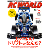 RC WORLD 2016年3月号 No.243