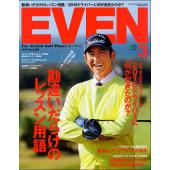 EVEN(イーブン) 2016年3月号 Vol.89