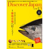 Discover Japan 2016年3月号 Vol.53 [付録:JAKUCHU ART BOOK]