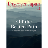 Discover Japan – AN INSIDER'S GUIDE Vol.5