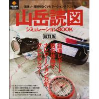 PEAKS特別編集 山岳読図シミュレーションBOOK 改訂版