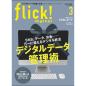 flick! digital (フリック!デジタル) 2016年3月号 Vol.53
