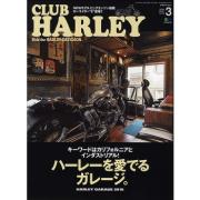 CLUB HARLEY 2016年3月号 Vol.188