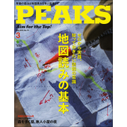 PEAKS 2016年3月号 No.76