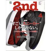 2nd(セカンド) 2016年4月号 Vol.109