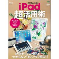 iPad超活用術