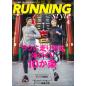 ランニング・スタイル 2016年4月号 Vol.85
