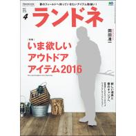ランドネ 2016年4月号 No.74