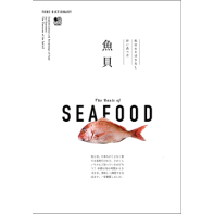 FOOD DICTIONARY 魚貝
