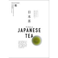 FOOD DICTIONARY 日本茶