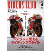 RIDERS CLUB 2016年4月号 No.504