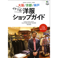 別冊2nd Vol.23 大阪/京都/神戸イケてる! 洋服ショップガイド