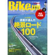BikeJIN/培倶人 2016年4月号 Vol.158 [付録:銘品大図鑑]
