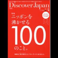 Discover Japan 2016年4月号 Vol.54 [付録:はじめてのふるさと納税ガイドブック]