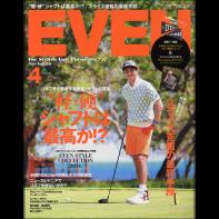 EVEN(イーブン) 2016年4月号 Vol.90 [付録:EVEN×ラフ&スウェル パター練習プレート&Premium EVEN 2016 Spring&Summer]
