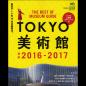 TOKYO美術館 2016-2017