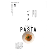 FOOD DICTIONARY パスタ