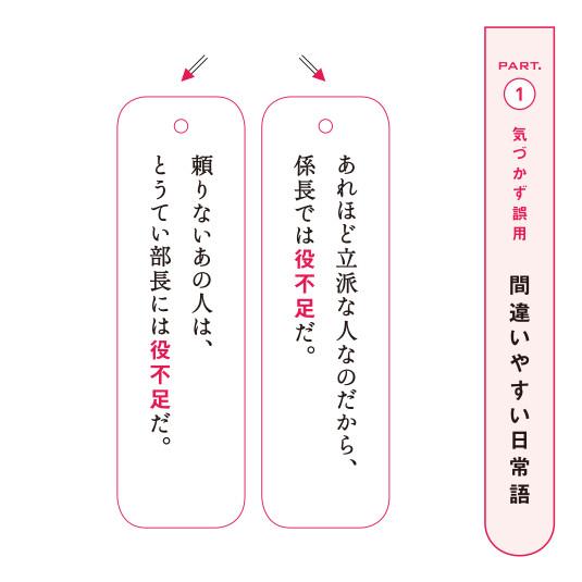日本語の常識・非常識