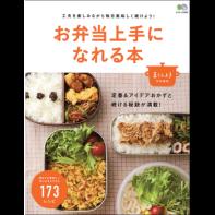 お弁当上手になれる本