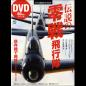 伝説の零戦飛行隊 [付録:DVD]