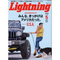Lightning 2016年5月号 Vol.265 [付録あり]