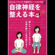 自律神経を整える本