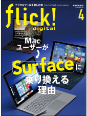 flick! digital (フリック!デジタル) 2016年4月号 Vol.54