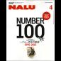 NALU 2016年4月号 No.100