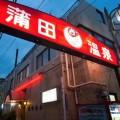 全国的にも珍しい黒湯の源泉を、東京23区で!