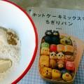 ホットケーキミックスでちぎりパン 【実際に作ってみた】