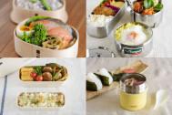 【タイプ別】お弁当作りが変わる! あなたに合うお弁当箱はどれ?