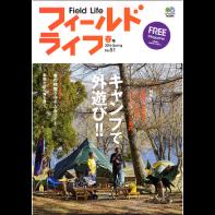 フィールドライフ No.51 2016 春号