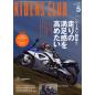 RIDERS CLUB 2016年5月号 No.505