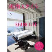 湘南スタイルmagazine 2016年5月号第65号 [付録:湘南の家づくりガイド]