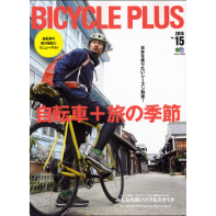 BICYCLE PLUS Vol.15