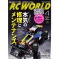 RC WORLD 2016年4月号 No.244 [付録:JUN WATANABEデザイン 特製ユーティリティブランケット]