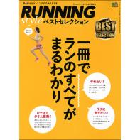 RUNNING style ベストセレクション