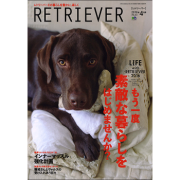 RETRIEVER(レトリーバー) 2016年4月号 Vol.83