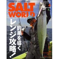 SALT WORLD 2016年4月号 Vol.117
