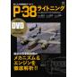 P-38 ライトニング [付録:DVD]